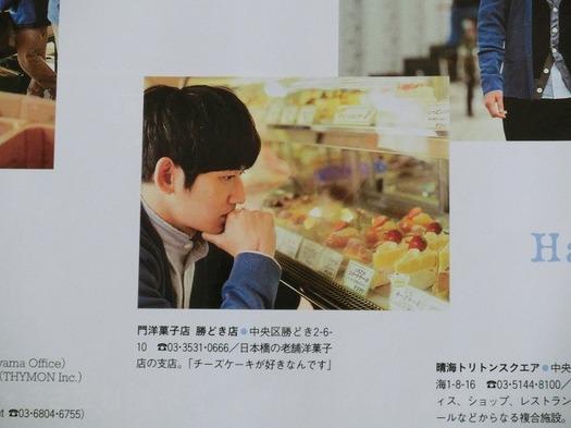 201304雑誌hanako.jpg